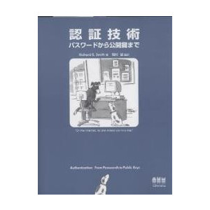 Authentication book cover in Japanese