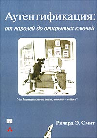 Authentication book cover in Russian
